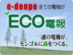 e-denpo ECO電報