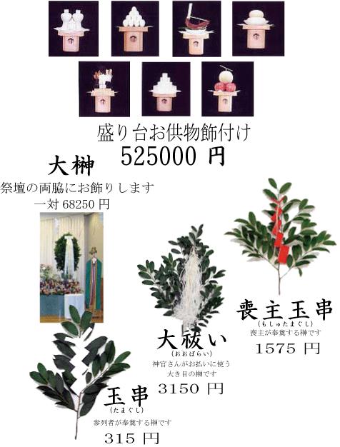 神道式お値段一覧表
