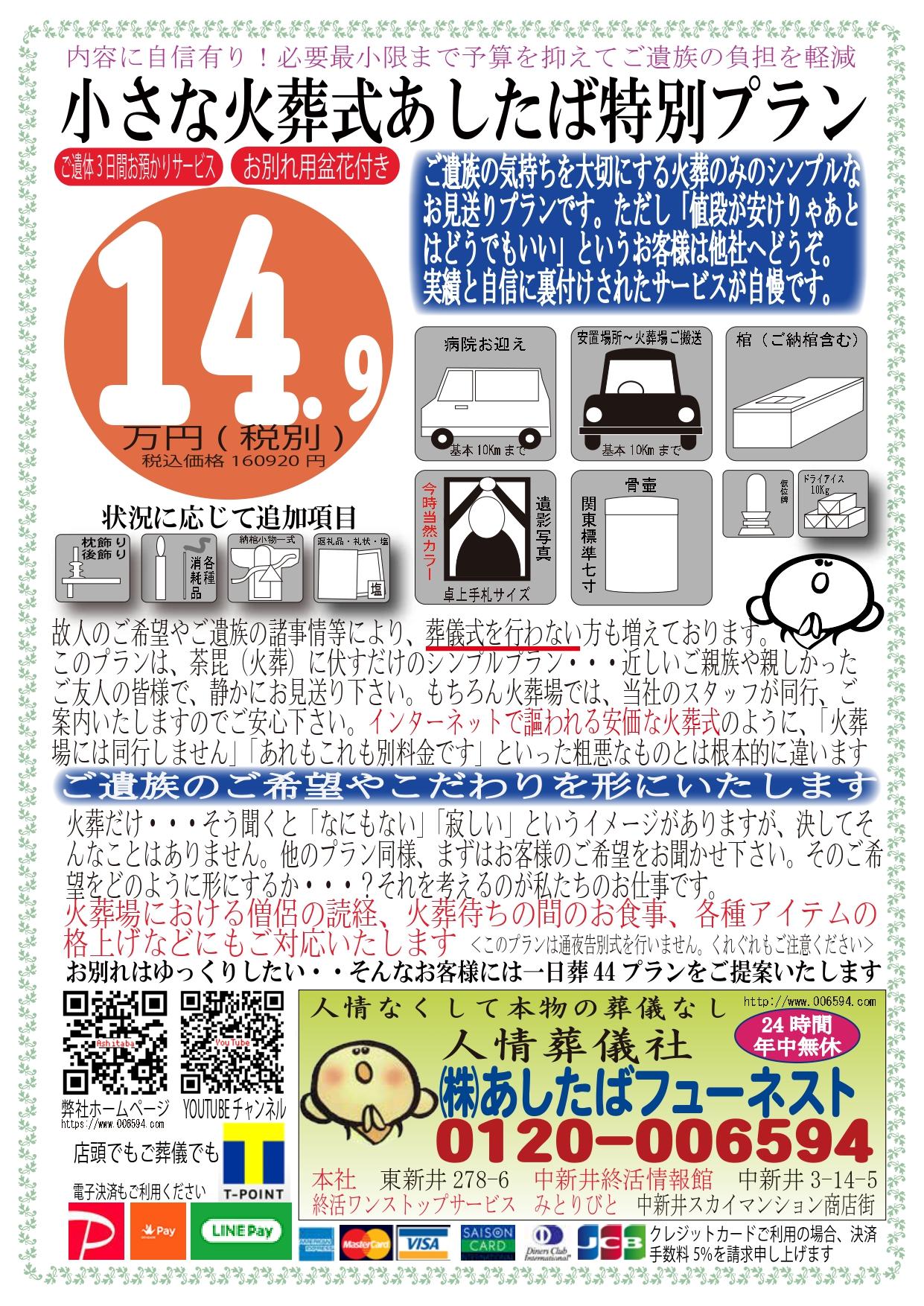 小さな火葬式あしたば特別プラン(税別14.9万円)