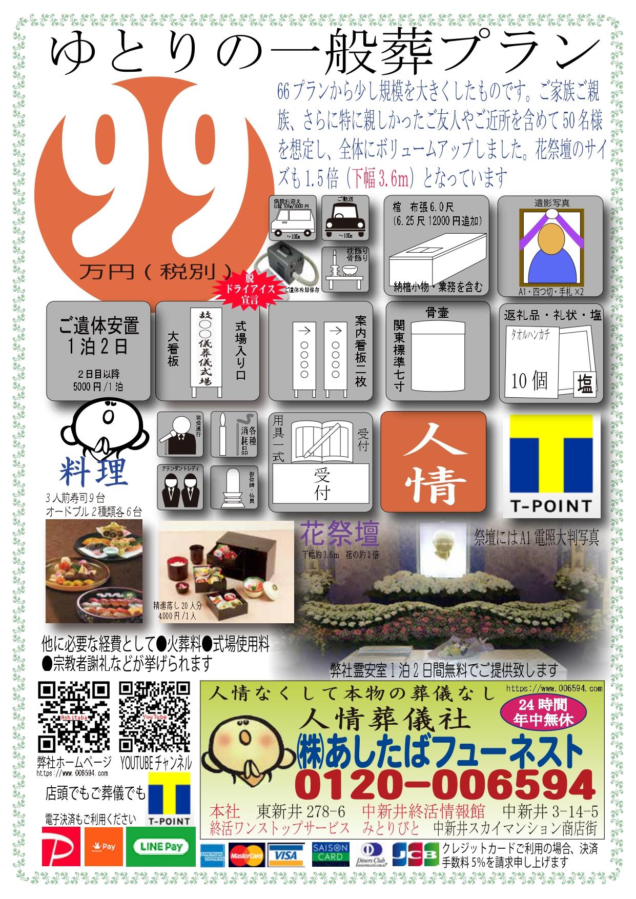 ゆとりの一般葬プラン(税別99万円)